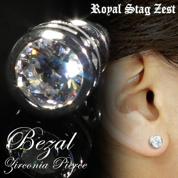 Royal Stag ZEST ジルコニア シルバー ピアス 1P 片耳用 メンズ 男性用 シルバー925 stag メンズピアス 男性用ピアス プレゼント 人気 おしゃれ かっこいい