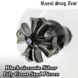 Royal Stag ZEST ブラックジルコニア シルバー リリィクロス ピアス 1P 片耳用 シルバー925 メンズ ブラック ジルコニア ブランド クロスギフトBOX付き