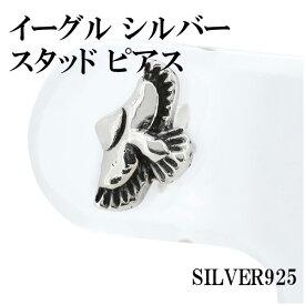 イーグル シルバー ピアス 1P 片耳用 メンズ メンズピアス ハード 銀の蔵 シルバー925 鷲 ワシ 鳥 ハードピアス 男性用ピアス プレゼント 人気 おしゃれ かっこいい