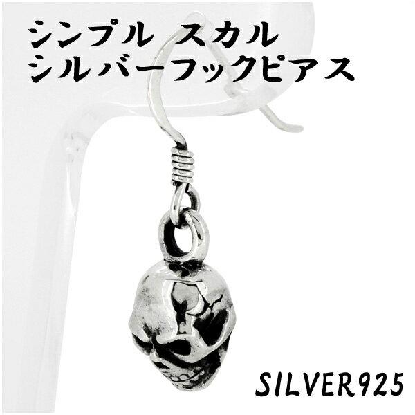 シンプル スカル シルバー フックピアス 1P 片耳用 メンズ ハード 銀の蔵 シルバー925 ピアス 髑髏 ハードピアス メンズピアス 男性用 男性用ピアス プレゼント 人気 おしゃれ かっこいい