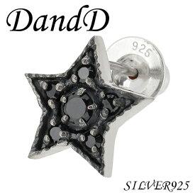 DandD スター ブラックジルコニア シルバーピアス 1P 片耳用 星型 銀 シルバー925 ピアス ストーン 燻し エッジィ ロックスター シルバーアクセサリー メンズ 男性用 メンズピアス プレゼント 人気 おしゃれ かっこいい