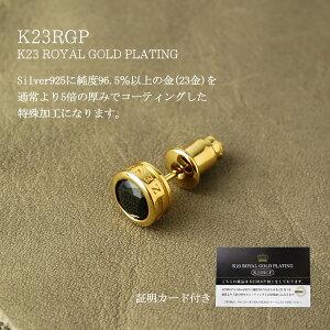 K23ロイヤルゴールドプレーティング限定ブラックラウンド一粒スタッドピアス1P片耳用ゴールドカラーシルバー92523金ジルコニア金まる丸型メンズピアス男性彼氏プレゼント人気シック大人シンプルおしゃれかっこいいブランド