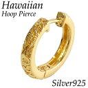 ゴールドカラー ハワイアン シルバー フープピアス 1P 片耳用 シルバーピアス リングピアス メンズ レディース ユニセ…