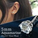 5mm天然アクアマリンシルバー925一粒ピアス1P片耳用レディース女性3月誕生石天然石青水色ブルーピアスアクアマリンピアスレディースピアス誕生日記念日プレゼント人気シンプル定番かわいいおしゃれ