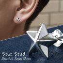 定番スタースタッドピアス1P片耳用シルバー925シンプル鏡面仕上げ星ピアススタッズピアスピアス星立体エッジスタイリッシュメンズピアス男性人気おしゃれかっこいい