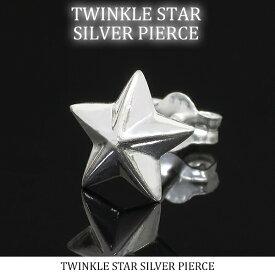 トゥインクルスター シルバーピアス 1P 片耳用 メンズ レディース スター ピアス 星 シルバー925 男性用 女性用 銀の蔵 メンズピアス プレゼント 人気 かわいい おしゃれ かっこいい