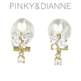 ピンキー&ダイアン ジルコニア パール シルバーイヤリング ピンキーアンドダイアン PINKY&DIANNE イヤープット EarPut レディース 女性 プレゼント 誕生日 記念日 ジュエリー ブランド 人気 彼女 かわいい おしゃれ