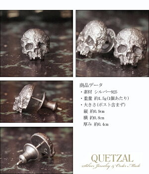 Quetzalヴァニタスピアスシルバーアクセサリー1P方耳用ブランドシルバーピアスピアスシルバー925メンズアクセサリーケツァールケツアールアンティークヴィンテージクラシックゴシックヴァニタスヨーロッパ美術プレゼント