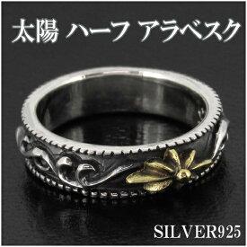 太陽 ハーフ アラベスク シルバー リング 7〜19号 シルバーアクセサリー メンズ 男性用 指輪 シルバー925 ジルコニア メンズリング 男性用指輪 プレゼント 人気 おしゃれ