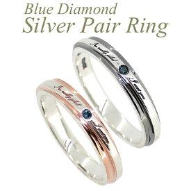 ブルーダイヤモンド シルバーペアリング 7〜21号 ギフトBOX付き シルバーアクセサリー ペアリング お揃い 指輪 シルバー925 メンズ レディース ダイヤ プレゼント ギフト お揃いペアリング カップル 人気ペアリング おしゃれ