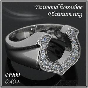 ダイヤモンド ホースシュー Pt900 プラチナリング 13〜23号 プラチナ 指輪 男性用 ダイヤモンドリング ダイヤモンド指輪 ダイヤ 馬蹄 メンズ リング メンズリング Platinum プレゼント 人気 おし