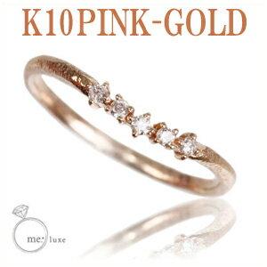 me. luxe K10 ダイヤモンドカーブライン ピンクゴールドリング 7〜11号 レディース リング Pinkgold 10金 女性用 指輪 レディースリング レディース指輪 ブランド プレゼント 人気 かわいい おしゃれ