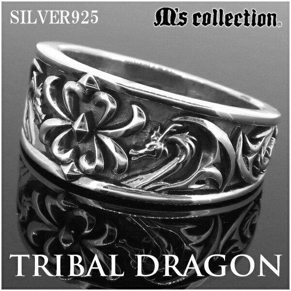 トライバル ドラゴン シルバーリング 10〜27号 M's collection メンズ リング シルバー 竜 シルバー925 男性 指輪 龍 Ring 銀 メンズリング 男性用指輪 プレゼント 人気 おしゃれ