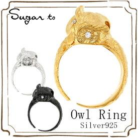 包み込む フクロウ 全3色 シルバーリング シルバー925 銀 ふくろう 鳥 動物 リアル ユニーク レディース リング 女性用 指輪 プレゼント 人気 かわいい おしゃれ