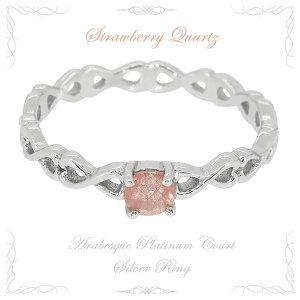 ストロベリークォーツ アラベスクプラチナコート シルバーリング 7〜15号 レディース リング Strawberryquartz 女性用 指輪 パワーストーン 天然石 プレゼント 人気