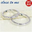 closetomeブルーダイヤモンドプレーンシルバーペアリング7〜21号ペアリングペア指輪指輪ペアアクセサリーシルバー925青ダイヤモンドペアリング指輪ブルーダイヤブランドカップルおそろい人気プレゼント