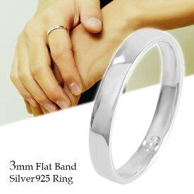 プレーン シルバー リング 幅3mm 平打ち 3〜28.5号 メッセージ刻印 名入れ可 指輪 メンズ レディース ユニセックス シルバーアクセサリー シルバーリング メンズリング レディースリング シルバー925 シンプル カジュアル 銀指輪 大きいサイズ プレゼント 人気 おしゃれ