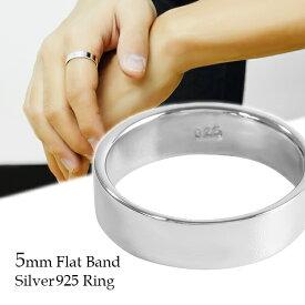 プレーン シルバー リング 幅5mm 平打ち 4.5〜29号 メッセージ刻印 名入れ可 指輪 メンズ レディース ユニセックス シルバーアクセサリー シルバーリング メンズリング レディースリング 925 シルバー925 シンプル カジュアル 銀指輪 大きいサイズ プレゼント 人気 おしゃれ