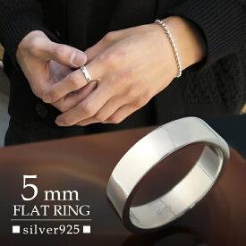 シルバーリング 5mm幅 プレーン平打ち 7〜29号 メッセージ刻印 名入れ可 指輪 メンズ リング レディース 925 シルバ- 男性女性兼用指輪 シンプル シルバー925 無地 メンズリング プレゼント 人気 かわいい おしゃれ