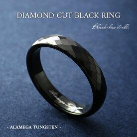 ダイヤモンドカット ブラック タングステンリング 7〜21号 指輪 リング メンズ 男性 黒 タングステン かっこいい カット きらきら ダイヤ ひし形 彼氏 プレゼント 人気 ブランド おしゃれ 銀の蔵