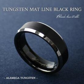 ブラックマットライン サイドカット タングステンリング 9〜23号 指輪 リング フラットバンド 平面 メンズ 男性 ブラック 黒 タングステン かっこいい 彼氏 プレゼント 人気 ブランド おしゃれ 銀の蔵