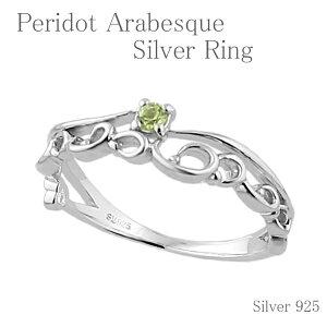 ペリドット アラベスク シルバー ピンキーリング 3〜7号 天然石 レディース リング シルバー925 女性用 指輪 小指 誕生石 8月 レディースリング 彼女 プレゼント 人気 かわいい おしゃれ