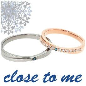 刻印無料 close to me ブルーダイヤモンド クロスライン シルバー ペアリング 7〜21号 ペア リング お揃い 指輪 ペアアクセサリー ブルー ダイヤモンド ダイヤ SILVER お揃いペアリング カップル 人気ペアリング ブランド プレゼント おしゃれ 刻印
