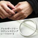 プレーン サージカルステンレスリング 7〜21号 指輪 リング 金属アレルギーフリー サージカルステンレス 定番 シンプ…