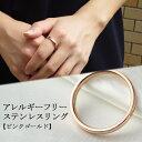 ピンクゴールド サージカルステンレスリング 7〜13号 指輪 リング 金属アレルギーフリー サージカルステンレス 定番 シンプル おしゃれ かわいい 平打ち 甲丸 細身 女性 プレゼント 人気 メッセージ刻印 オリジナル刻印 刻印可