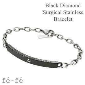 fe-fe フェフェ ブラックダイヤモンド サージカルステンレス ブレスレット メンズブレスレット 金属アレルギー アレルギーフリー プレート バー ブラック ダイヤ 黒 メンズ ブレス メンズブレス シンプル ブランド 彼氏 人気 プレゼント おしゃれ
