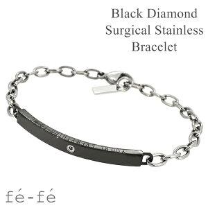 fe-fe フェフェ ブラックダイヤモンド サージカルステンレス ブレスレット メンズブレスレット 金属アレルギー アレルギーフリー プレート バー ブラック ダイヤ 黒 メンズ ブレス メンズブ