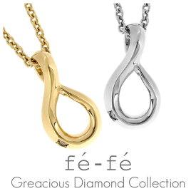 fe-fe 選べる2色 グレーシャスダイヤモンド ステンレス イエローゴールド シルバー エンドレスループ ネックレス サージカルステンレス 金属アレルギー アレルギーフリー ダイヤモンド 金 女性用 ブランド プレゼント 人気 おしゃれ