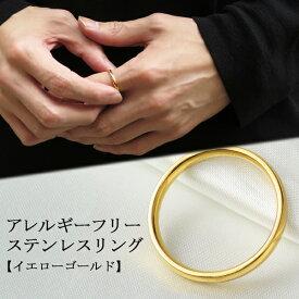 ゴールド サージカルステンレスリング 7〜21号 指輪 リング 金属アレルギーフリー サージカルステンレス 金色 定番 シンプル おしゃれ 平打ち 甲丸 細身 男性 女性 プレゼント 人気 メッセージ刻印 オリジナル刻印 刻印可