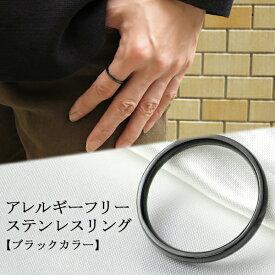ブラック サージカルステンレスリング 13〜21号 指輪 リング 金属アレルギーフリー サージカルステンレス 定番 シンプル おしゃれ 平打ち 甲丸 細身 男性 女性 プレゼント 人気 メッセージ刻印 オリジナル刻印 刻印可