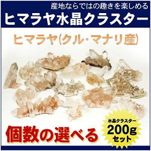 【天然水晶】ヒマラヤ産水晶クラスター約200gセット(ヒマラヤクル・マナリ産)
