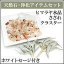 Whitesage set01 i1