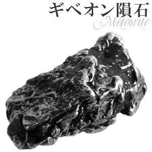 ギベオン隕石メテオライト原石約32.1gギベオン隕石天然石パワーストーン鉄隕石置物インテリア希少レアストーンメテオライト原石プレゼント人気
