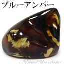 高品質 スマトラ産 ブルーアンバー 琥珀 原石 16.8g 天然石 パワーストーン アンバー 置物 インテリア コハク ブルー…