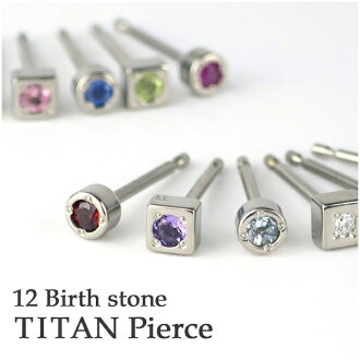 It is present popularity soot for the lady's pierced earrings titanium pierced earrings person grain one pierced earrings nature diamond diamond nature stone allergy to metal-free woman for allergic free domestic pure titanium stone amulet for an easy de