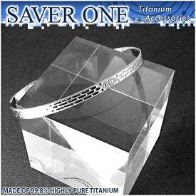 4.5mm SAVER ONE セイバーワン 純チタンバングル TITAN チタニウム プレゼント 人気 おしゃれ