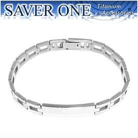 SAVER ONE セイバーワン 純チタンブレスレット TITAN チタニウム 腕輪メンズ レディース 男性女性プレゼント 人気 かわいい おしゃれ