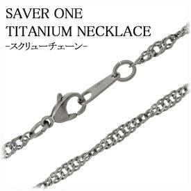 チタンネックレス スクリューチェーン SAVER ONE セイバーワン 幅3.5mm 48cm、53cm メンズ ネックレス チタンチェーン チタニウム Titanium レディース 男性用女性用ネックレス プレゼント 人気 おしゃれ
