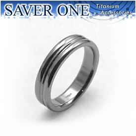 SAVER ONE セイバーワン ソフトライン 純チタンリング 7〜21号 指輪 リング Ringメンズ レディース 男性女性指輪 プレゼント 人気 かわいい おしゃれ
