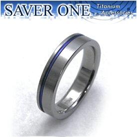 SAVER ONE セイバーワン 平打ちブルーライン 細身 純チタンリング 7〜21号 指輪 リング Ringメンズ レディース 男性女性指輪 プレゼント 人気 かわいい おしゃれ