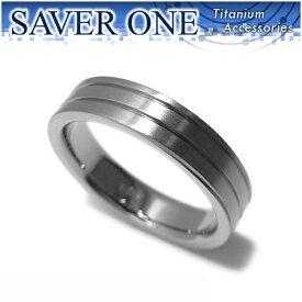 SAVER ONE セイバーワン 平打ちライン 純チタンリング 7〜21号 指輪 リング Ringメンズ レディース 男性女性指輪 プレゼント 人気 かわいい おしゃれ