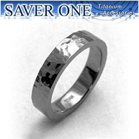 SAVER ONE セイバーワン チタンリング 指輪 メンズ リング 槌目模様 純チタン製 7〜21号 銀の蔵 TITAN 男性用 メンズリング 男性用指輪 プレゼント 人気 おしゃれ