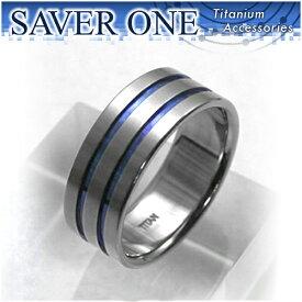 SAVER ONE セイバーワン 平打ちブルーライン 純チタンリング 7〜21号 指輪 リング Ringメンズ レディース 男性女性指輪 プレゼント 人気 かわいい おしゃれ