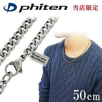 Phiten 限定商品 纯钛 喜平 项链 宽4.4mm 长50cm 体育 肩膀酸痛 phiten 纯钛项链 防金属过敏 钛 链子 项链 人气 精致 纯钛链子