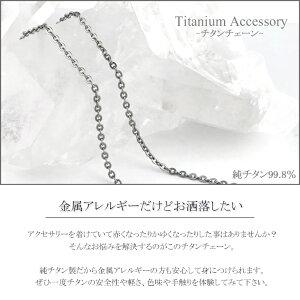 ☆メール便送料無料☆チタンチェーン(あずきチェーン)幅1.8mm45cm