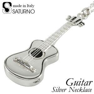 サツルノ ギター シルバーネックレス チェーン付 楽器 ペンダント メンズ シルバー925 音楽 ネックレス ユニセックス 男性 メンズネックレス 彼氏 プレゼント 人気 かわいい おしゃれ ブラン